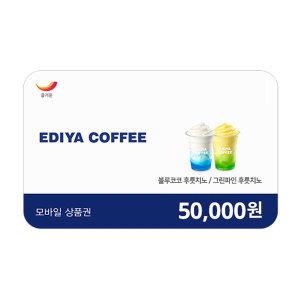 (이디야커피) 5만원권