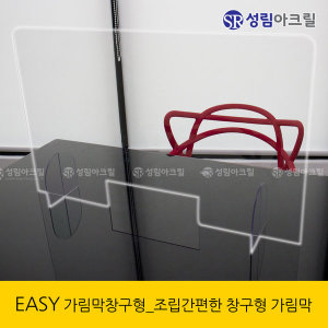 EASY창구형 가림막 책상 보호막 코로나 차단막 600x475