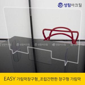 EASY창구형 투명보호막 식당 바이러스 칸막이 1000x475