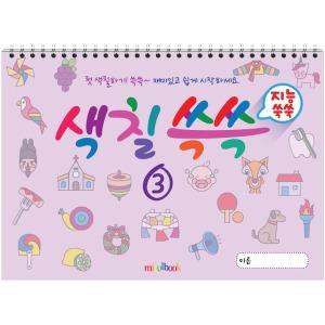 색칠 쓱쓱 3 색칠놀이 유아미술 스케치북