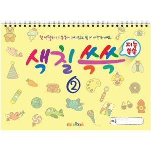 색칠 쓱쓱 2 색칠놀이 유아미술 스케치북