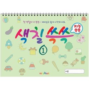 색칠 쓱쓱 1 색칠놀이 유아미술 스케치북