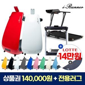 아이러너 렌탈 i-Runner 런닝머신 14만+러그+추가할인