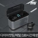 아이언V70 블루투스이어폰 7월신제품/듀얼DAC/180시간