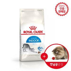 로얄캐닌 고양이사료 인도어 4kg+캣볼증정