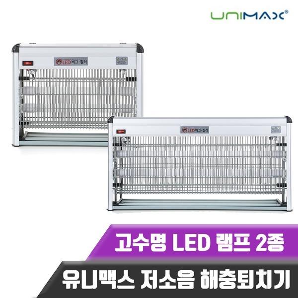 유니맥스 LED 실내외 해충퇴치기 UMB-20WL UMB-40WL