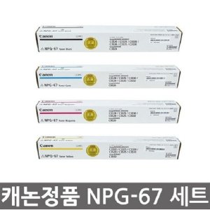 정품 NPG-67BK+CMY4색SET/iR-C3320/C3325/최신품/특가