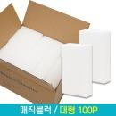 매직스펀지 욕실 주방 청소폼 /매직블럭 (대형)100P