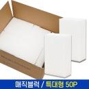 매직스펀지 욕실 주방 청소폼 /매직블럭 (특대형)50P