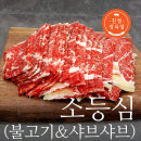 초이스급 소등심 불고기용 500g (샤브샤브용)