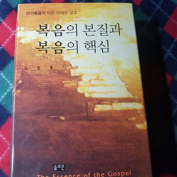 복음의 본질과 복음의 핵심/김창훈.솔로몬.2005