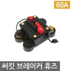 서킷브레이커 60A 휴즈 자동차 퓨즈 홀더 과전류 차단