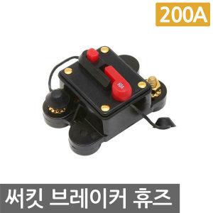서킷 브레이커 200A 휴즈 자동차 퓨즈 홀더 12V 24V