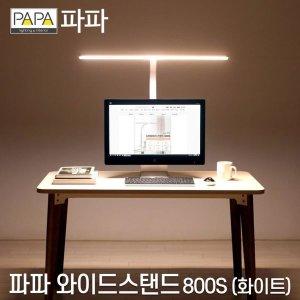 LED 파파스탠드800 (화이트) 와이드 pa-800s 공부전등