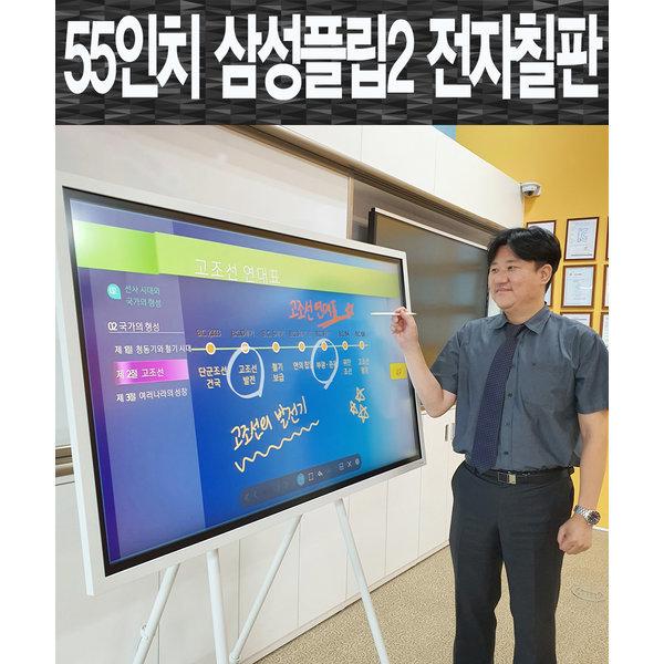 판서SW포함 Flip2 삼성플립2 55인치 전자칠판 LH55WMR