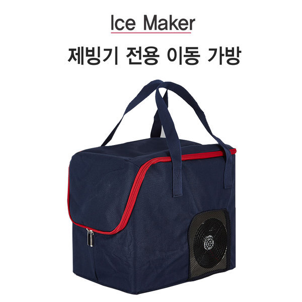 신일SIM-R120BH 이동식 제빙기 수납 가방 캠핑 가정용