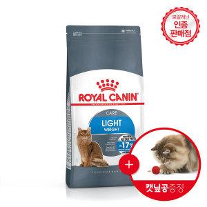 로얄캐닌 고양이사료 라이트 웨이트 케어 3kg+캣볼