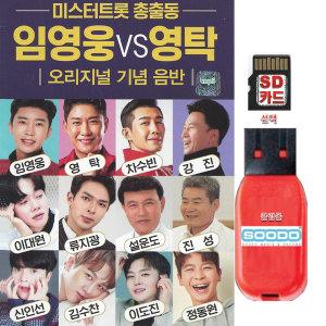 SD 미스터트롯 총출동 임영웅 영탁 오리지널 50곡 mp3