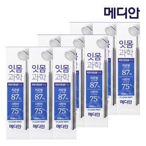 메디안 잇몸과학치약 클린민트 120Gx3입 3세트(총9입)