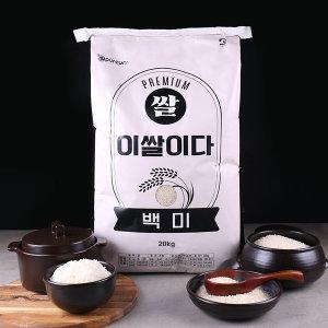 프리미엄 백미 햅쌀 20kg 인기상품/2019년산/박스포장