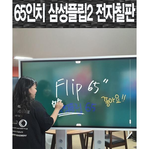 판서SW포함 Flip2 삼성플립2 65인치 전자칠판 LH65WMR