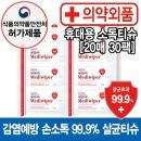 메디와이퍼 손소독티슈 20매 30팩(600매) 99.9% 살균