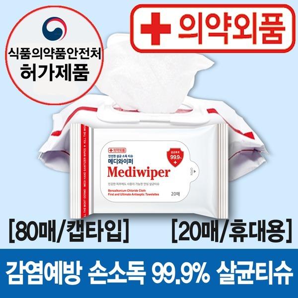 메디와이퍼 손소독티슈 20매 10팩(200매) 99.9% 살균