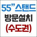 기사방문설치 55인치 스탠드형  (수도권)
