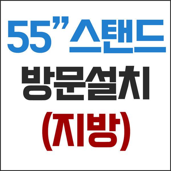 기사방문설치 55인치 스탠드형  (지방)