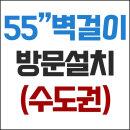 기사방문설치 55인치 벽걸이 스탠드포함  (수도권)