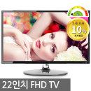 22인치TV 텔레비전 LED TV 티비 모니터 1등급10%환급 S