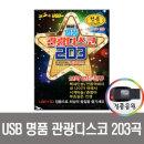 USB 아싸 명품관광디스코 205곡-트로트 트롯 메들리 US