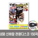 USB 앗싸 신바람 관광 디스코 150곡-트로트 메들리 USB
