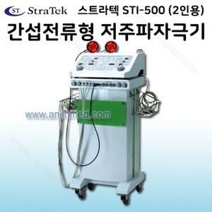 스트라텍 STI-500 (2인용) 간섭전류형 저주파자극기
