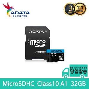 ADATA MicroSDHC UHS-I 마이크로 Class10 A1 32GB