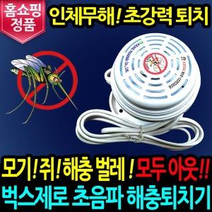 벅스제로 초음파 쥐 바퀴벌레 해충 모기퇴치기 가정용