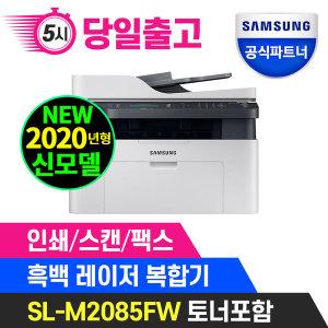 SL-M2085FW 흑백 레이저 복합기 토너포함 +무료배송+