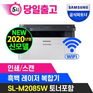 SL-M2085W 흑백 레이저 복합기 토너포함 +무료배송+