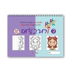 대칭그리기 쓱쓱 3 초등드로잉 아동미술교재