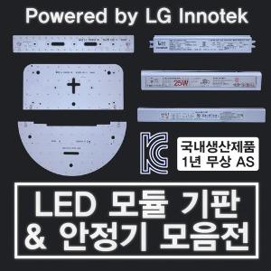 국산 KC 인증 LED 모듈 / 안정기 최저가 모음전