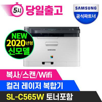 [삼성전자] SL-C565W 컬러 레이저 복합기 토너포함 +무료배송+