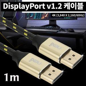 디스플레이포트 DP to HDMI 1m 4K 60Hz 고급 케이블