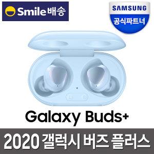 갤럭시버즈 플러스 블루투스 이어폰 SM-R175 블루