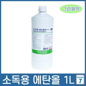 그린제약 소독용 에탄올1L 소독제 알코올 알콜1000ml