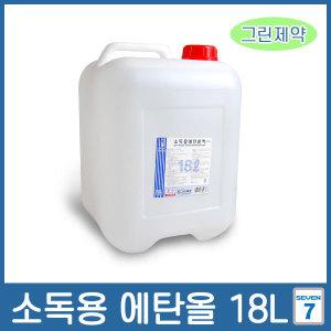 그린제약 소독용 에탄올18L 소독제 알코올 대용량알콜