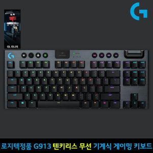 로지텍코리아 G913 TKL Linear 정품 무선게이밍 키보드