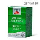 퓨어 알티지DHA 오메가-3 60캡슐 1박스(식물성캡슐)