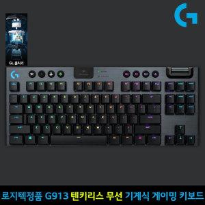 로지텍코리아 G913 TKL Clicky 정품 무선게이밍 키보드