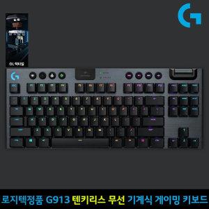 로지텍코리아 G913 TKL Tactail 정품 게이밍키보드