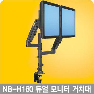 NB-H160 듀얼 모니터 책상 거치대 2021년형 신상품